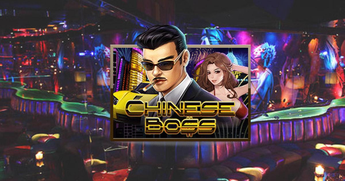 """อยากรวยต้องไม่พลาด ! ชวนเล่น """" Chinese Boss"""" สนุกเพลินเต็มพิกัด เดิมพันหลักหน่วย แต่กำไรหลักแสน !"""